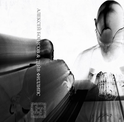 ALEXEI BORISOV & DAVE PHILLIPS : Live Duo Recordings Russia 2016