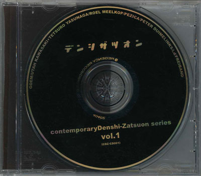 V.A. : Contemporary Denshi-Zatsuon Series Vol. 1