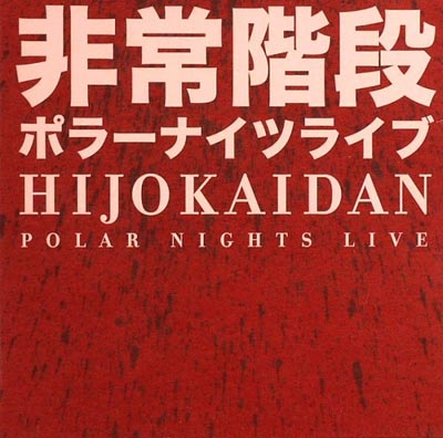 HIJOKAIDAN : Polar Nights Live