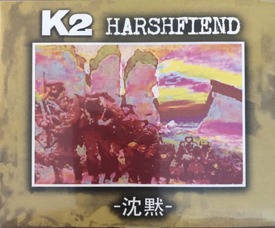 K2 / #HARSHFIEND : - 沈黙 -