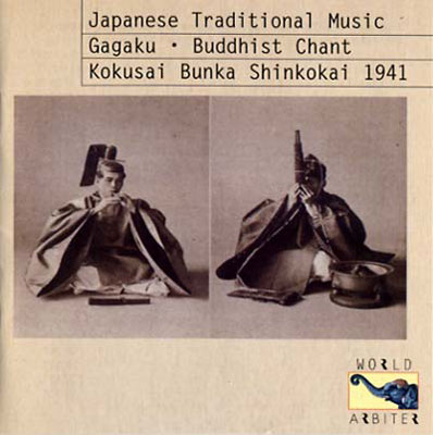 V.A. : Japanese Traditional Music - Gagaku, Buddhist Chant - Kokusai Bunka Shinkokai 1941