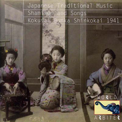 V.A. : Japanese Traditional Music- Shamisen and Songs - Kokusai Bunka Shinkokai 1941